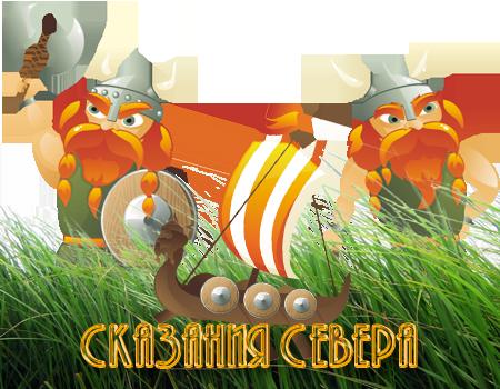 http://asgard.rolevaya.ru/files/000e/bd/c5/26505.png